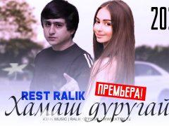 REST Pro (RaLiK) - Хамаш дуругай