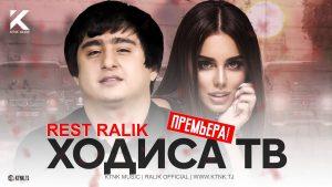 REST Pro (RaLiK) - Ходиса ТВ