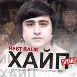 REST Pro (RaLiK) - Хайп