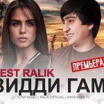 REST Pro (RaLiK) - Зидди гам