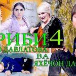 Шахло Давлатова ва Яхёчон Давлатов - Гариби 4