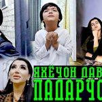 Яхёчон Давлатов - Падарчонум