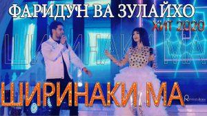 Зулайхо Махмадшоева ва Фаридуни Хуршед - Ширинаки ман