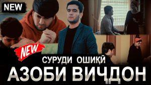 Ахлиддини Фахриддин - Азоби Вичдон