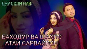 Баходур Чураев ва Шахло Давлатова - Атаи сарвайрон