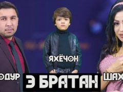 Баходур Чураев ва Шахло Давлатова & Яхёчон - Эй братан
