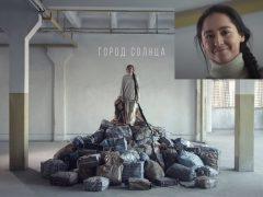 Манижа Хамраева - Город Солнца