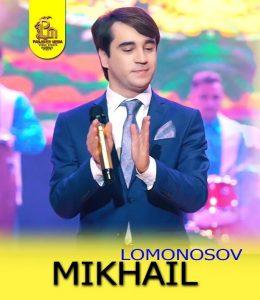 Михаил Ломоносов - Бачаи Хатлон