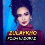 Зулайхо Махмадшоева - Фоида надорад