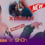 Ахлиддини Фахриддин ft ShOh - Халолат кардам