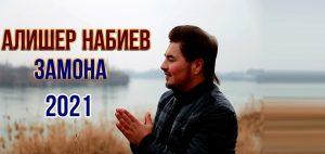 Алишер Набиев - Замона