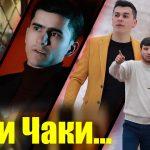 Азизбек Чураев Сакит Самедов Даянч Чумаев - Чаки чаки борон