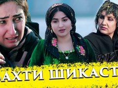 Мадина Давлатова - Бахти Шикаста