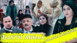 Мадина Давлатова - Бахти аввал
