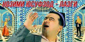 Нозими Юсуфзод - Лазги