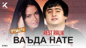 REST Pro (RaLiK) - Ваъда нате