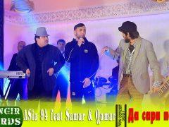 Самар ва Камар ft Asia 94 - Да сари поворот
