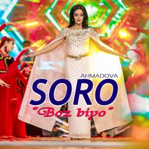 Соро Ахмадова - Боз биё