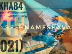 Баха84 - Бе Т Намешава