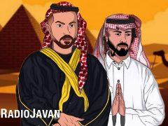 Hamed Fard - Aleykomo Salam