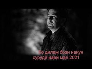 Ахлиддини Фахриддин - Бо дилам бози макун