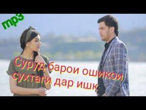 Ахлиддини Фахриддин - Дод аз ишк