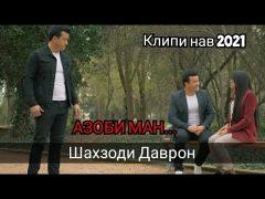 Шахзоди Даврон - Азоби ман