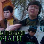 Яхёчон Давлатов ва Шохчахон Чураев - Бе очаги