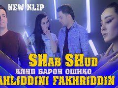 Ахлиддини Фахриддин - Шаб Шуд