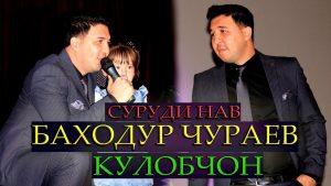 Баходур Чураев - Кулобчон