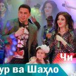 Баходур Чураев ва Шахло Давлатова - Чи кунум