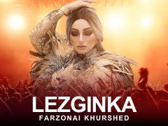 Фарзонаи Хуршед - Лезгинка