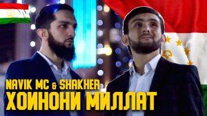 Navik MC & Shakher - Хоинони миллат