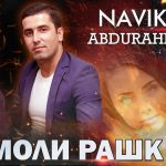 Navik MC ft Abdurahmoni Hakimzod - Шамоли Рашк