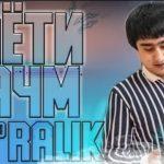 REST Pro (RaLiK) - Хаёти фачм