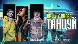 REST Pro (RaLiK) ft Rafas - Ракс кн