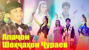 Шохчахон Чураев - Апачон