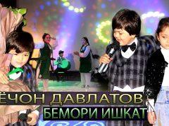 Яхёчон Давлатов - Бемори ишкат