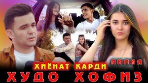 Ахлиддини Фахриддин - Худо хофиз