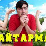 Азизбек Чураев ва Маша & Лиза - Кайтарма 2