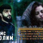 Navik MC - Ох Золим