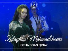 Зулайхо Махмадшоева - Оча бдан кинай