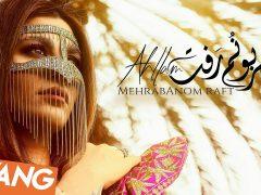 Ahllam - Mehrabanoom Raft