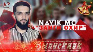 Navik MC - Занги охир