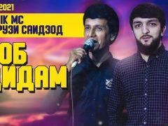 Navik MC x Фирузи Саидзод - Хоб дидам