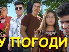 Азизбек Чураев ва Лиза & Фатхиддин - Ну погоди