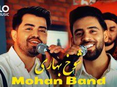 Mohan Band - Shokh Bahari