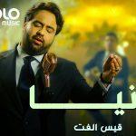 Qais Ulfat - Dunya