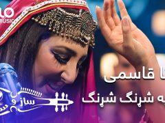Seeta Qasemie - Zum Pa Shrang Shrang