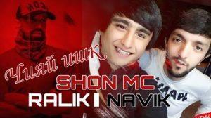 Shon MC ft Navik MC ft Ralik - Чияй ишк